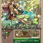 神戦姫ブリュンヒルデが強い!が、【極】孤高の戦乙女ですら激ムズ