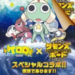 ケロロ×サモンズボード スペシャルコラボ!!復活であります!!