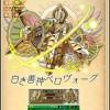 深紅の堅甲フレク、白き善神ベロヴォーグの詳細が公開されました!