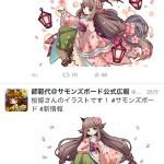 春の新情報 桜姫の進化前・後イラストが公開!