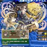 貞潔の女神アルテミスの評価:麗しい&激強!まとまったステータス・スキル・リーダースキル