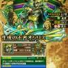 生成の王者オシリスの評価:攻撃力5倍&復活可能なリーダースキルは圧巻