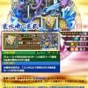 玄水帝・玄武の評価:超耐久プラス十字列の味方を無敵にする守護神