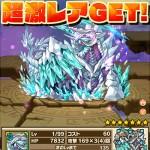 氷河の獣マーレの評価