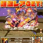 焔塞龍ゼノヴァの評価
