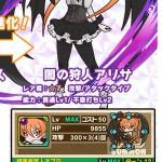 闇の狩人アリサの評価