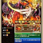 炎毛獣ペルドラゴの評価:激レアな復活スキルを持つ討伐モンスター