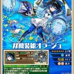 双殲装姫オラージュの評価:サモンズ初の[速攻]持ちにして超強力なスキルアタックリーダー