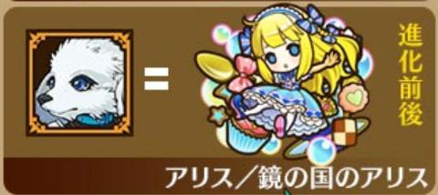 アリス スキル上げ