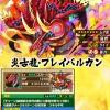 炎古龍・フレイバルカンの評価:火属性の超強力なリーダーにしてアタックタイプの最終兵器!