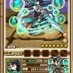 草薙の皇子ヤマトタケルの評価