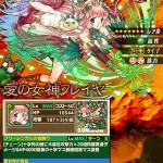 愛の女神フレイヤの評価:呪い攻撃やダメージトラップはもちろん回復もこなせるアシストキャラ