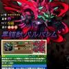 黒鎧獣バルバレムの評価:すべてを絶望に塗り替える超高性能