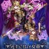 レンプラス城【冥】3番目の女帝を攻略!初期配置とHP調節が重要 気まぐれな女帝が復刻です