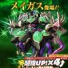 魔械神ロード・メイガス登場!★6期間限定モンスター三創神シリーズの第1弾