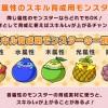 11/8(日)20:00~かごの中の果実が開催予定!チビペンの使い道は?