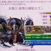 漆黒の鎌殻カランの評価:アーマン泥海でGET可能なディフェンス強化モンスター