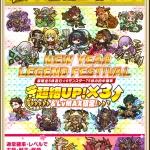 装姫全5体含む☆6モンスター75体の的中確率 超絶UP!×3 今年最後の全力勝負!