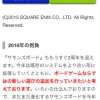ファミ通Appにてプロデューサー 荻原智氏の2016年の抱負が掲載されてました!