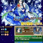 雪の聖母・イシスの評価