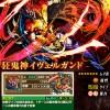 狂鬼神イヴェルガンドの評価:攻撃と反撃の鬼!超火力で敵をなぎ倒す攻撃タイプの新リーダー