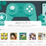 サモンズボードがGooglePlayの2015年ベストゲームに選出!おめでとうございます!