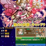 聖火の妖精・キャンドラの評価