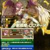 敏鳥姫・ロフォーヌの評価:最短5ターン発動にして倍率10倍の高火力