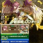敏鳥姫・ロフォーヌの評価