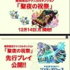 聖夜の祝祭の新登場【冥】ボス ジェド・マロースの画像公開!