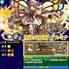 聖光の妖精・アルミナの評価:全てが高水準!可能性に溢れたHP・光属性リーダー