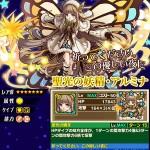 聖光の妖精・アルミナの評価