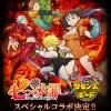 七つの大罪×サモンズボード スペシャルコラボ決定!メリオダス、ディアンヌ、バン、キングが登場!