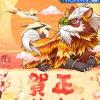 新春モンスター討伐 賀正レリオルが1/8(金)16:00~スタート予定!