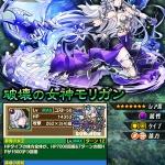 破壊の女神モリガンの評価:攻防揃ったリーダースキル&規格外の回復スキル