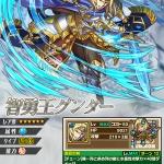 智勇王グンターの評価