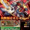 炎獣操士ネスの評価:限定的ながら超火力と抜群の耐久性能を兼ね揃えた新時代のリーダー
