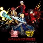 Fate/stay night スペシャルコラボが近日開催!セイバー、衛宮士郎、遠坂凛、アーチャーが参戦決定