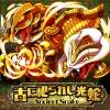 光蛇アンフィスバエナの評価:敵の攻撃力を大幅にダウンさせる高回転スキル
