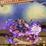 焔摩天ヤマラージャの評価