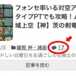 ≪更新≫【4月03日】当ブログのレイアウト更新完了のお知らせ
