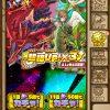 単発レアガチャ!獣帝アドラグレンド、ベルセデリオを含む☆6火・木属性40体超絶UP!×3