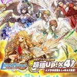 神翼の大天使が登場&レジェンドフェス開催!桜の迷宮も【冥】が追加されて復刻