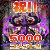 コメント5000突破ぁ!感謝のレアガチャ一発勝負いきます!