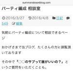 コメントや本文をiPhoneのブラウザから検索する方法
