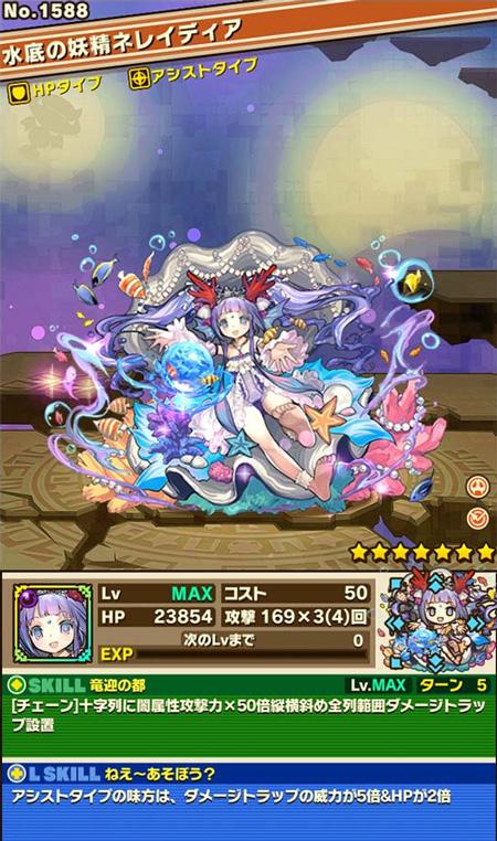 水底の妖精ネレイディア