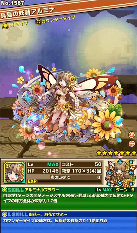 真夏の妖精アルミナ