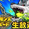 サモンズボード公式生放送が8月22日(月) 20:00からスタート!