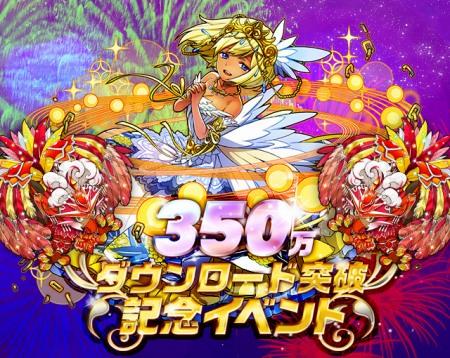 350万ダウンロード記念