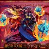 イブリースが登場する煉獄魔王顕現 幻惑の魔城が8/28(日)0:00から!